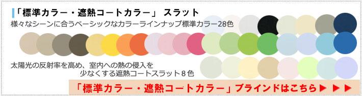 タチカワ機工製ブラインド51%OFF「標準カラー・遮熱コートスラットブラインドはこちら」