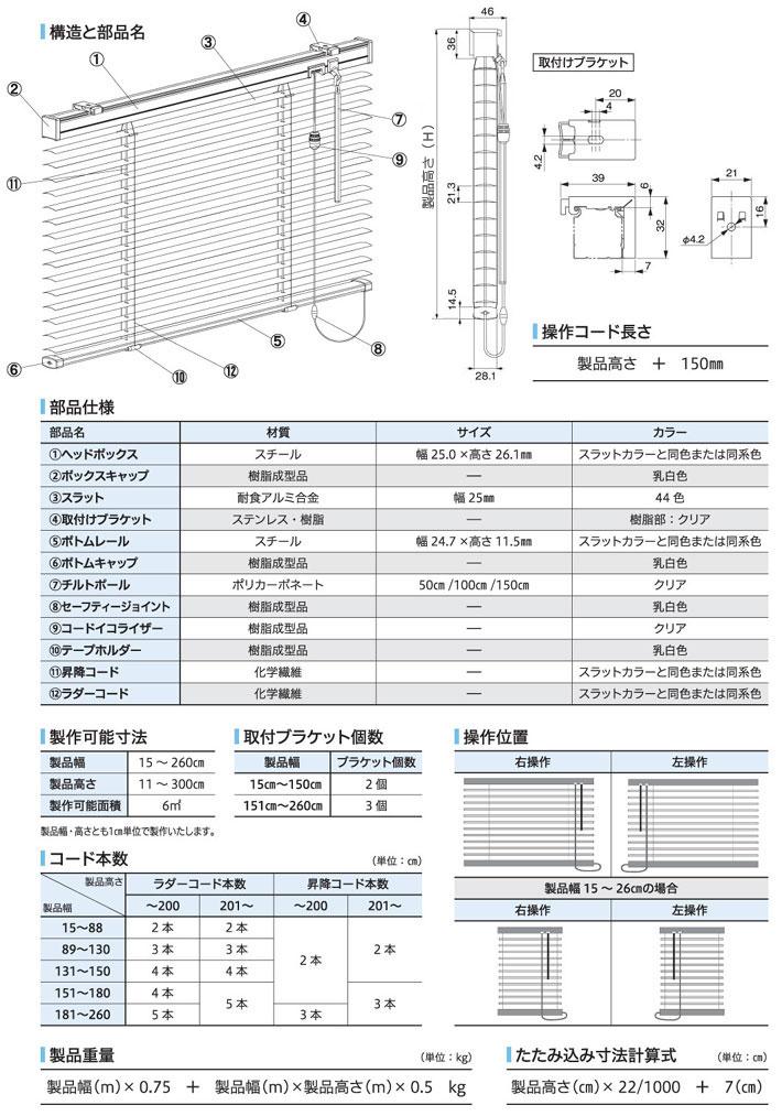 タチカワ機工製ブラインド51%OFF「標準タイプ」構造と部品名