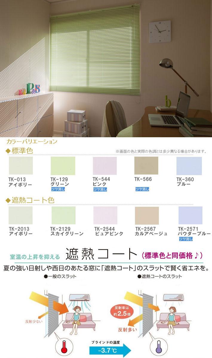 規格サイズアルミブラインド・施工例&カラーサンプル