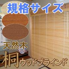 桐製ブラインド・規格サイズ