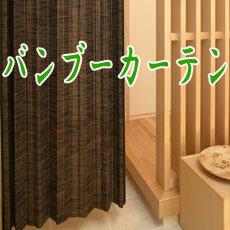 竹製カーテン・バンブーカーテン