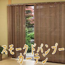 竹製カーテン・スモークドバンブーカーテン