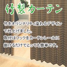 竹製カーテン・一覧