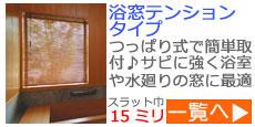 トーソーインテリアブラインド 浴窓テンションタイプ15