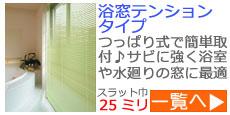 トーソーインテリアブラインド 浴窓テンションタイプ25