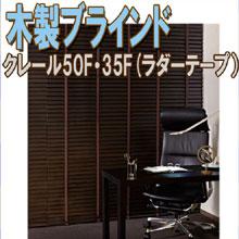 ニチベイクレールラダーテープ(標準色)