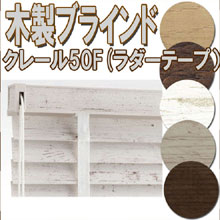 ニチベイクレールラダーテープ(テイスト色)