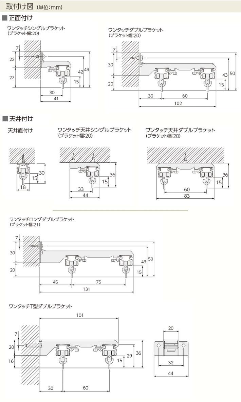 タチカワブラインドカーテンレール「V17」