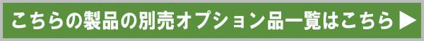 ニチベイ アコーデオンカーテン 別売りオプション品はこちらをご覧ください。