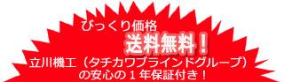 タチカワブラインド・送料無料