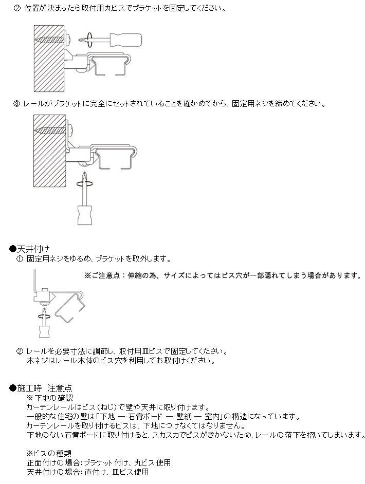 伸縮カーテンレール ◆角型&C型◆