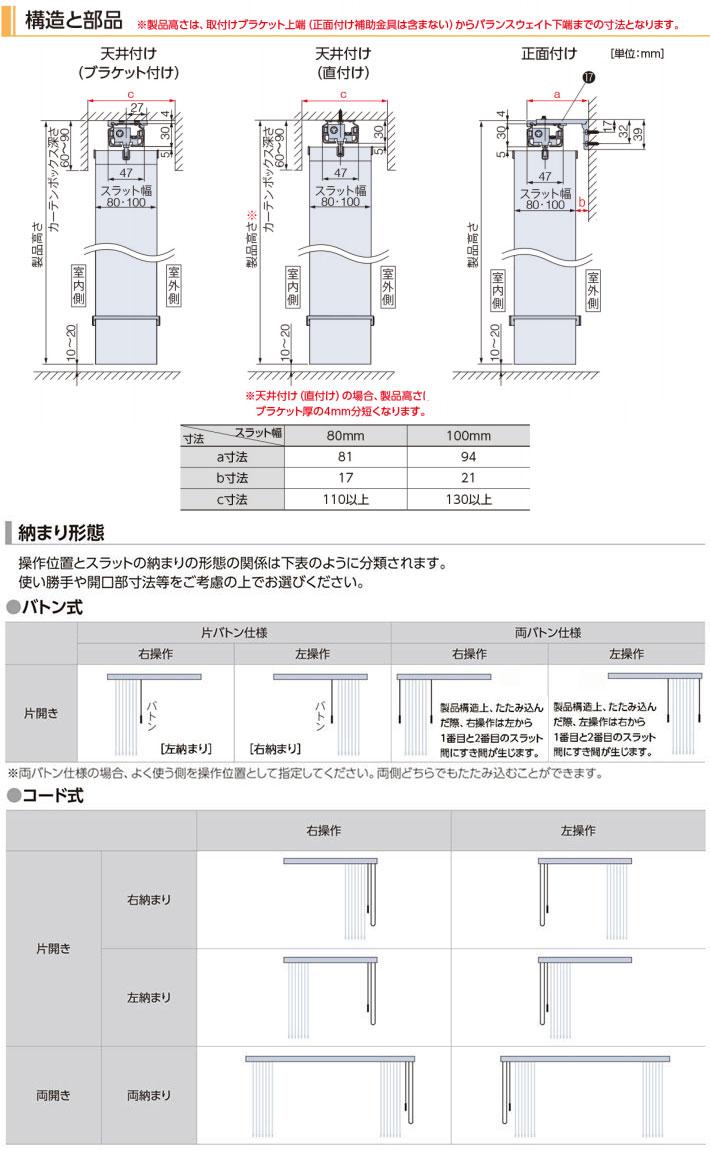 タチカワブラインド 縦型ブラインド ラインドレープ「マカロン」納まり
