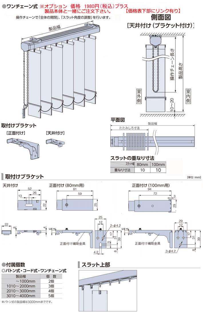 タチカワブラインド 縦型ブラインド ラインドレープ「マカロン」構造図