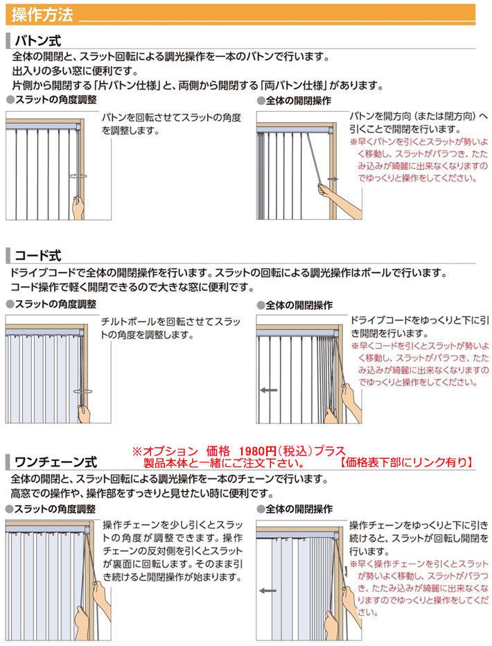 タチカワブラインド 縦型ブラインド ラインドレープ「エブリ遮光」操作方法