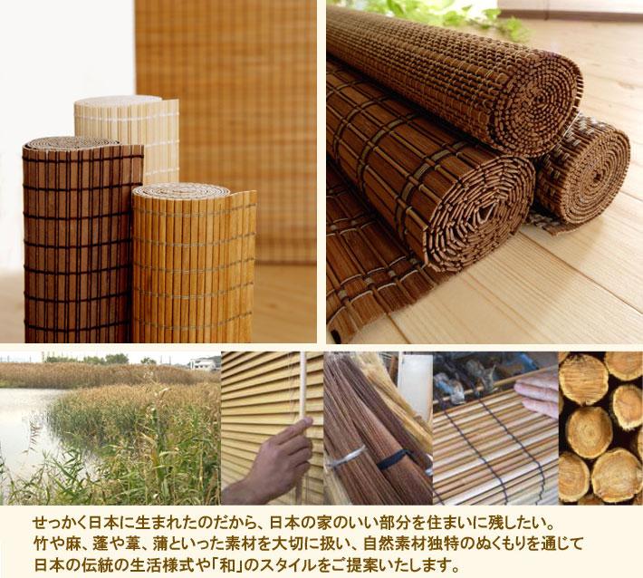 天然素材・自然素材・ウィンドウトリートメント