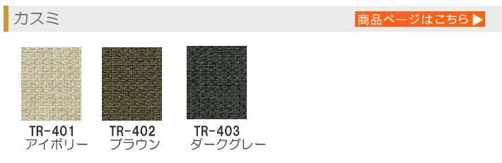 規格ロールスクリーン・カスミ・全3色