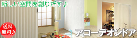タチカワブラインド・ニチベイ・トーソー アコーデオンカーテン!