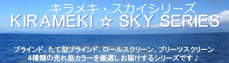 プリーツスクリーン・ロールスクリーン・縦型ブラインド・ヨコ型ブラインド!