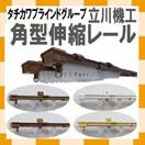 伸縮カーテンレール・送料無料