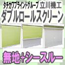 立川機工製ダブルロールスクリーン