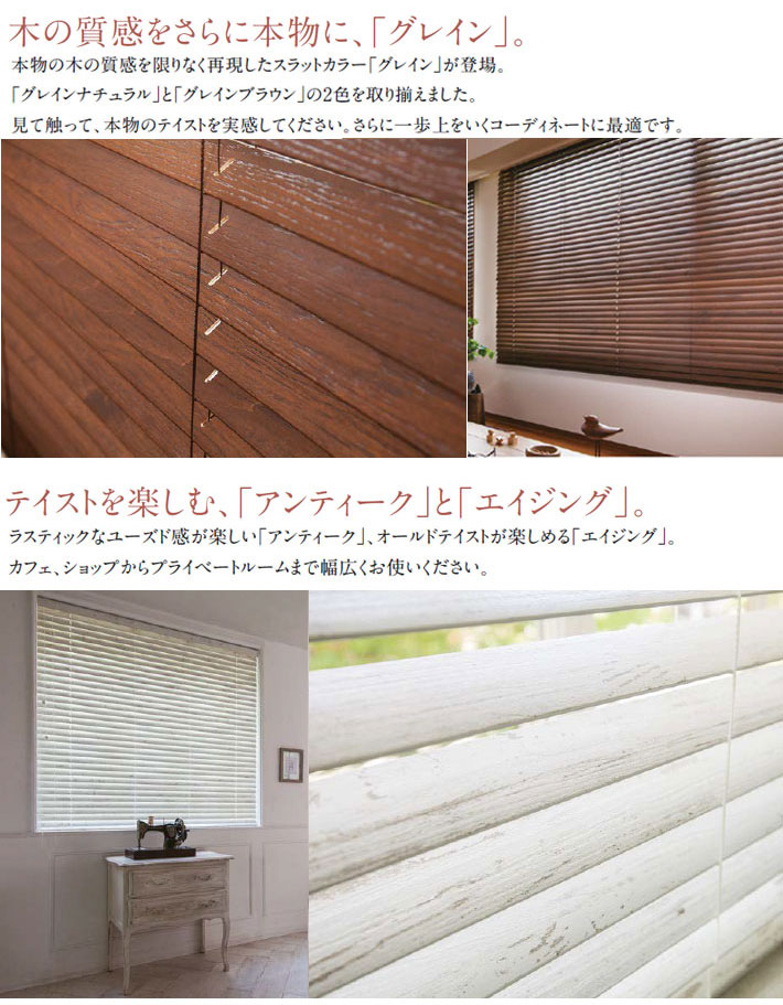 ニチベイ製木製ブラインド「クレール」
