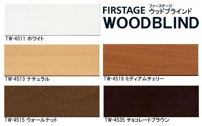 タチカワのファーステージ「天然木製ブラインド35ミリタイプ」