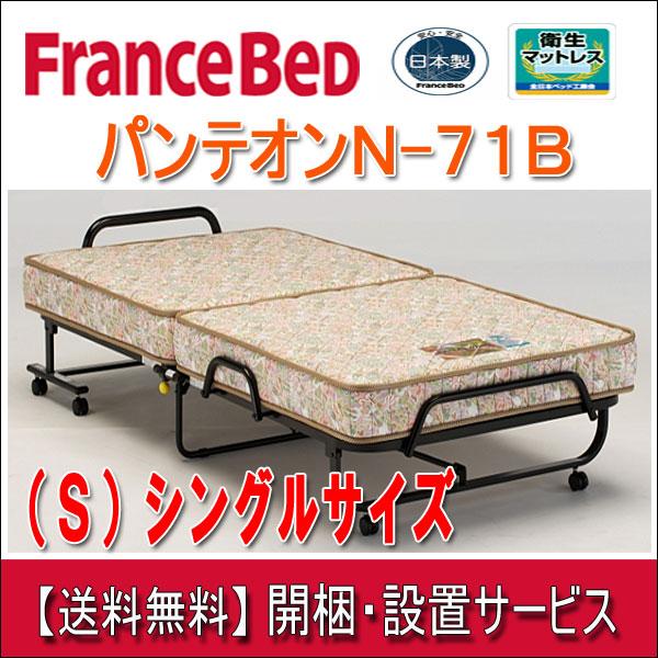 楽天市場】【開梱・設置無料】【送料無料】フランスベッド 折りたたみ