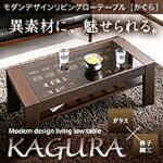 格子細工ガラステーブル