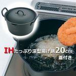 IH対応 たっぷり深型揚げ鍋20cm