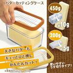 【あす楽対応】バターカッティングケース