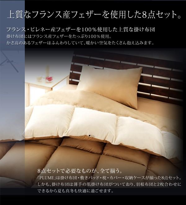 フランス産フェザー100%/羽根布団8点セット/ベッドタイプ/【クイーン】