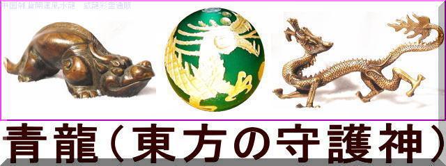 青龍(東方の守護神)