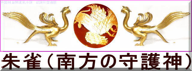 朱雀(南方の守護神)