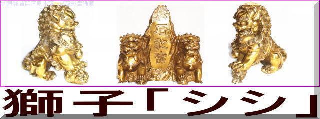 獅子「シシ」(