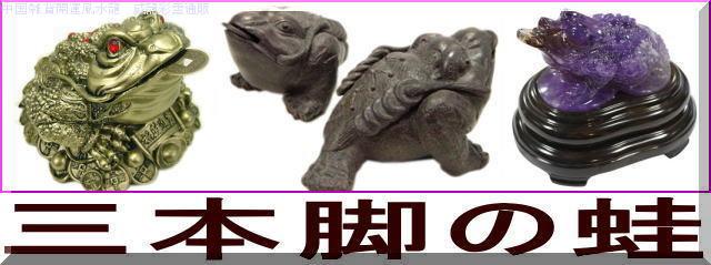 三本脚の蛙「カエル」