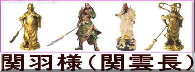 「三国志」関羽様(置物・アクセサリー・グッズ)