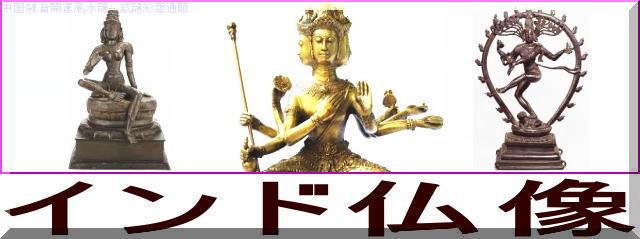 印度仏像様