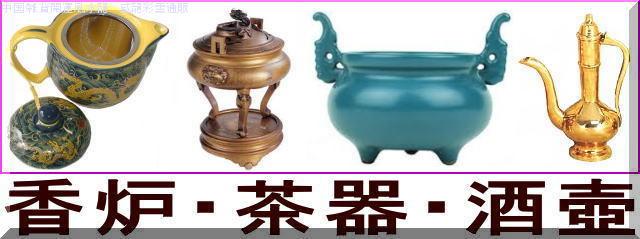 開運風水香炉・茶器・酒壺