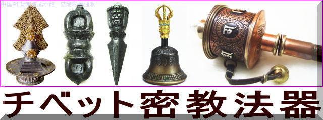 チベット密教法器
