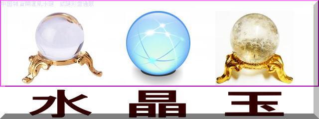 水晶玉(水晶珠)