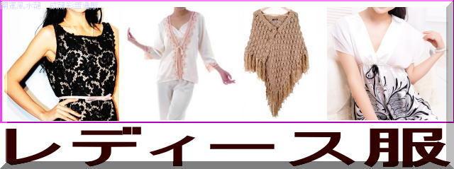 レヂィース服