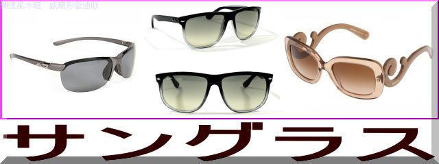 メンズサングラス