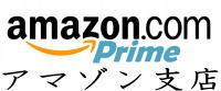 「威龍彩雲通販」Amazon支店