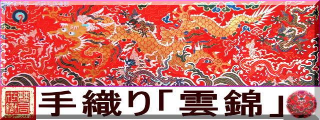 手織り中国雲錦