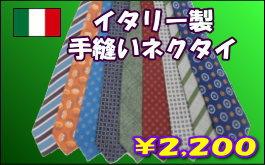 手縫いタイ