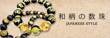 和柄の数珠