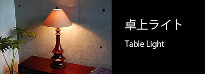 卓上ライトやテーブルスタンドを探す