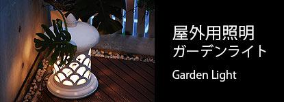 灯篭や庭園灯、屋外用ガーデンライトを探す
