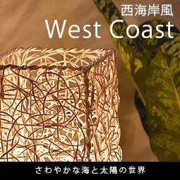 西海岸風の照明を探す