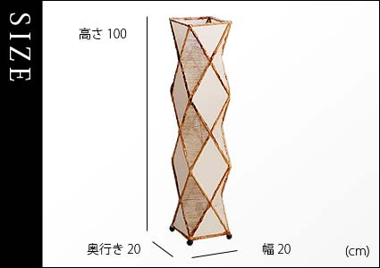 フロアライト ダイアモンドMのサイズ詳細
